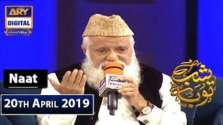 Download Shab-E-Tauba | Segment | Naat By Siddiq Ismail | Special Transmission | Video