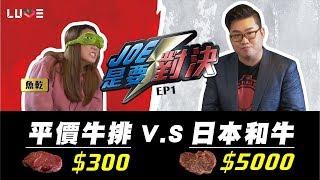 Download 【Joeman】5000元的頂級日本神戶和牛 對決 300元的大賣場肋眼牛排!ft.魚乾、明聰【Joe是要對決】Ep1 Video