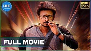 Download Ippadai Vellum Tamil Full Movie Video