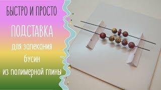 Download Очень простые подставки для запекания ″шашлычков″ из бусин Video