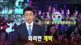 Download [대구MBC뉴스] 이스탄불-경주세계문화엑스포 개막식 Video