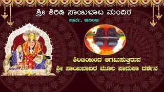 Download Namma kudla -ಶ್ರೀ ಶಿರಿಡಿ ಸಾಯಿಬಾಬ ಮಂದಿರ ಉರ್ವ, ಚಿಲಿಂಬಿ Video