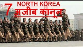 Download [Hindi] 7 Strange Law of North Korea !! 7 अजीब कानून उत्तर कोरिया के !! Video