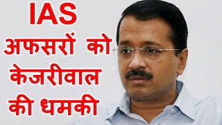 Download Special Report: Arvind Kejriwal Warns Delhi Babus From Indulging In Politics Video