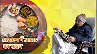 Download अध्यात्म में आहार का महत्व - H. G. Vrindavanchandra Das, GIVEGITA Video
