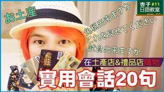 Download 觀光日語 Vol.5 | 購物篇-2 | 土產店&禮品店*實用會話20句 | <杏子日語教室>11 Video