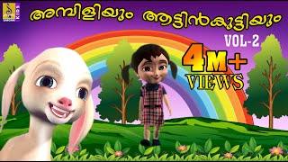 Download അമ്പിളിയും ആട്ടിൻകുട്ടിയും (ഭാഗം - 2) - Malayalam Kids animation Full Length Movie | Full HD Video