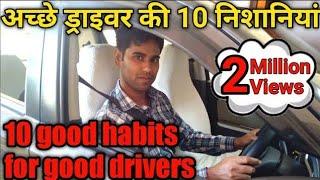 Download 10 good habits for good driver, 10 गलतियां जो एक अच्छे ड्राइवर को नही करना चाहिए। Video
