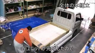 Download DIY軽トラキャンピングカーの本組立を64倍速でお見せしましょう 二人で3日は本当かも? Video