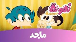 Download كرتون أمونة - قناة ماجد - السن اللبني الجزء الثالث -Majid Kids Tv Video