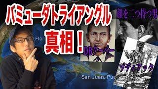 Download 世界の未解決ミステリー!バミューダトライアングルの真相!? Video