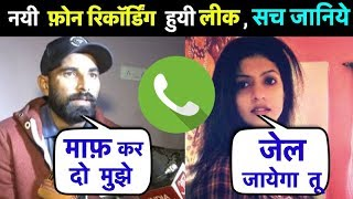 Download New CALL Recording of Mohd Shami & Wife Hasin Jahan LEAKED, Shocking Revelations | Video