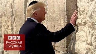 Download Дональд Трамп помолился у Стены Плача в Иерусалиме Video