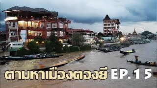 Download ตามหาเมืองตองยี EP.15 ประสบการณ์ล้ำค่าหาที่พักช่วงเทศกาลเมืองตองยีจนแทบถอดใจ สุดท้ายคืนละ 90 ดอลล่า Video