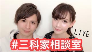 Download [LIVE]三科家相談室! Video