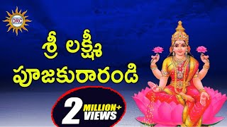 Download Sri Lakshmi Poojaku Raarandi    Sri Maha Lakshmi Devotional Songs Video