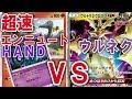 """Download 超速で決まる!エンニュートアンノーン""""HAND""""VSウルネクカラマネロ【ポケカ対戦】 Video"""