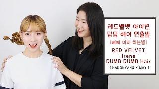 Download ENG] 레드벨벳 아이린 덤덤 헤어 연출법 : 삐삐머리 : RED VELVET Irene Dumb Dumb Hair [HAKONYANG X MAY] Video