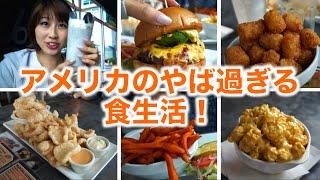 Download アメリカのやば過ぎる食生活!〔# 300〕 Video
