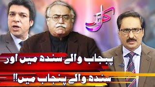 Download Ye Kia Ho Raha Hai? Kal Tak 27 March 2017 - Express News Video