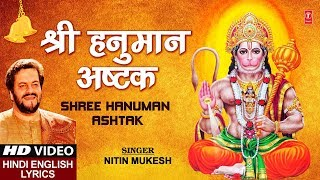 Download श्री हनुमान अष्टक Shree Hanuman Ashtak I NITIN MUKESH I Hindi English Lyrics I Full HD Video Video