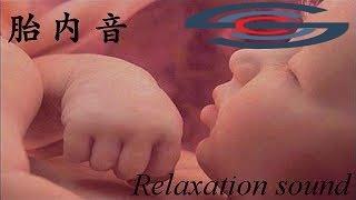 Download 赤ちゃんが泣きやんで安眠できる胎内音4時間30分 [In the womb sound 4hours 30minutes] / 赤ちゃんが泣きやむ&寝る音楽 a Video