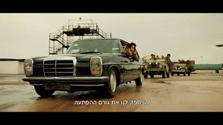 Download 7 ימים באנטבה | 7 Days in Entebbe Video