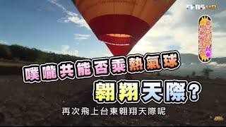 Download 食尚玩家 浩角翔起【台東】夏日約定 相揪慢活去 20150907(完整版) Video