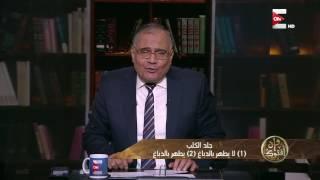 Download وإن أفتوك - حكم جلد الكلب من حيث الطهارة والنجاسة .. د. سعد الهلالي Video