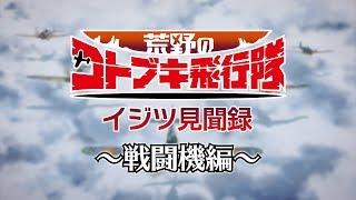 Download 『荒野のコトブキ飛行隊』イジツ見聞録~戦闘機編~ Video