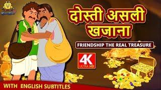 Download दोस्ती असली खजाना - Hindi Kahaniya for Kids | Stories for Kids | Moral Stories | Koo Koo TV Hindi Video