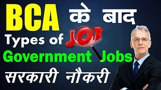 Download Government jobs after BCA | jobs after BCA | career options after BCA | what to do after BCA | bca Video