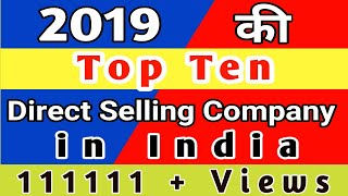 TOP 10 DIRECT SELLING COMPANY IN INDIA|| NETWORK MARKETING Free