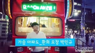 Download 20160518 가슴아파도 (환희) 박민규 @신촌플레이버스 Video