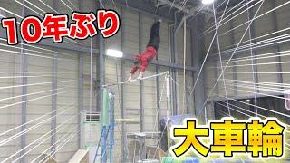 Download 元体操選手は10年ぶりに鉄棒で大車輪ができるのか!? Video