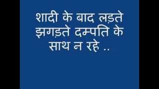 Download After Marriage Tips in Hindi Video