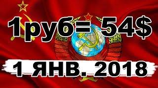Download 1 января 2018 рубль СССР возвращается официально! Video