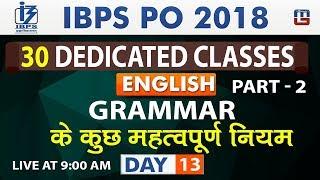 Download Grammar के कुछ महत्वपूर्ण नियम | Part 2 | Day 13 | IBPS PO 2018 | English | Live at 9 am Video