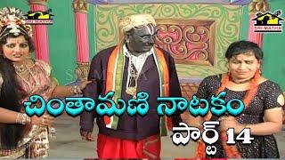Download Chintamani Natakam Part 14 ll Comedy Natakam ll Musichouse27 Video