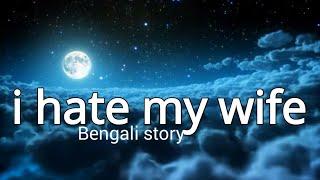Download I Hate My Wife(ভালোবাসার গল্প)Bengali Heart Tounhing Audio Story - charu diary Video