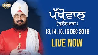 Download Live Streaming | Pakhowal (Ludhiana) | 14 Dec 2018 | Day 2 | Dhadrianwale Video