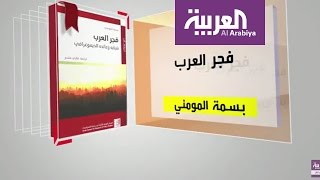 Download كل يوم كتاب: فجر العرب Video