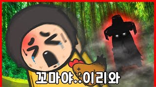 Download [미행] 산에 혼자 들어갔다가 레알 죽을 뻔 했습니다. 빨간토마토 Video