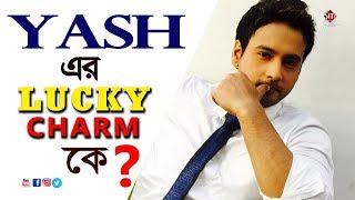 Download YASH এর Lucky Charm কে ?   Yash Dasgupta Video
