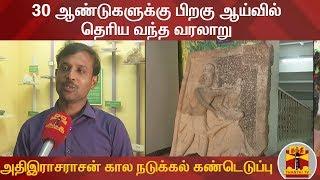 Download 30 ஆண்டுகளுக்கு பிறகு ஆய்வில் தெரிய வந்த வரலாறு- தென் கொங்கு அதிஇராசராசன் கால நடுக்கல் கண்டெடுப்பு Video