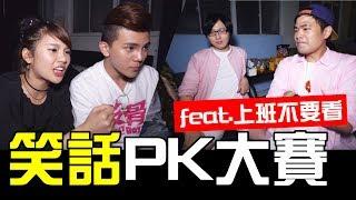Download 充滿18禁的笑話PK大賽【反骨男孩X上班不要看】 Video