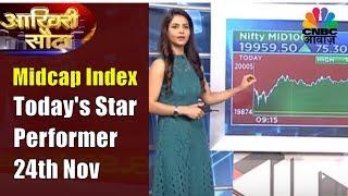Download Aakhri Sauda | Midcap Index Today's Star Performer | 24th Nov | CNBC Awaaz Video