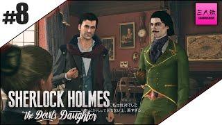 Download #8【三人称】ドンピシャ鉄塔のシャーロックホームズ:悪魔の娘【生放送】 Video