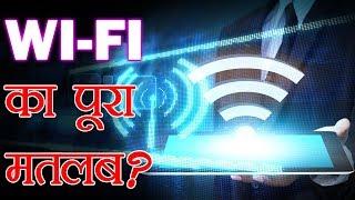Download Wi-Fi का फुल फॉर्म क्या आप जानते हो ? WiFi Full Form and Random Interesting Facts - TEF Episode 19 Video
