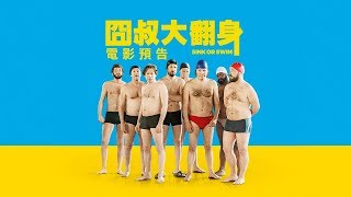 Download 法國票房冠軍!【囧叔大翻身】Sink or Swim 電影預告 7/5(五) 跳出逆境 Video